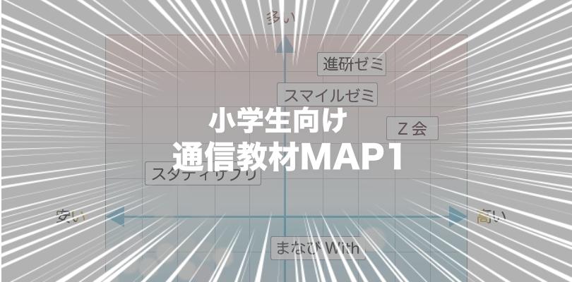 小学生向け通信教育MAP